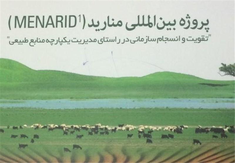دانلود پاورپوینت آشنایی با اهداف و برنامههای پروژه بین المللی MENARID