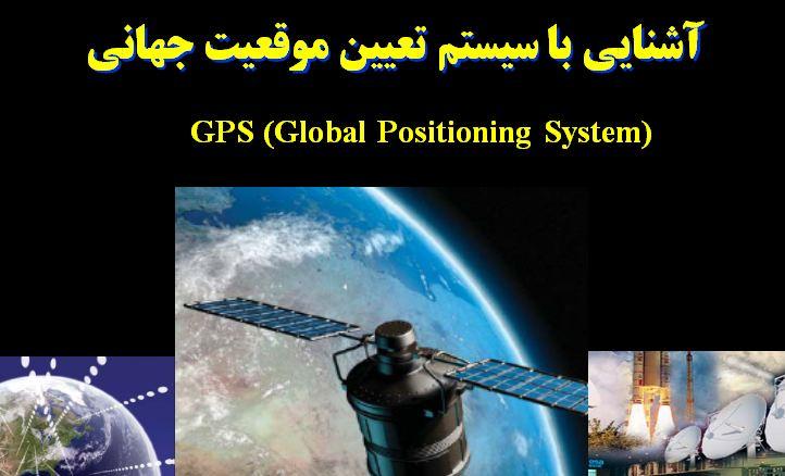 دانلود پاورپوینت آشنایی با سیستم تعیین موقعیت جهانی(GPS)