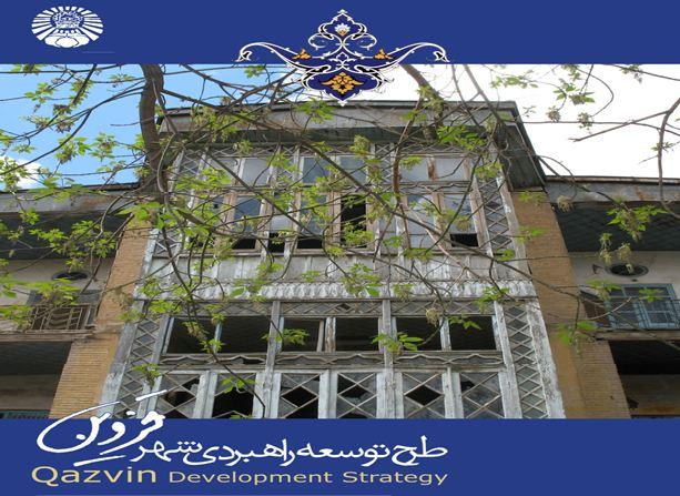 دانلود پاورپوینت راهبرد توسعه شهری قزوین