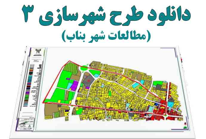 دانلود طرح شهرسازی 3- مطالعات شهر بناب