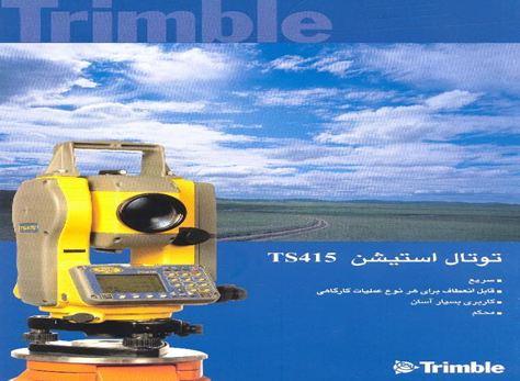 دانلود پاورپوینت دوربین نقشه برداری توتال استیشن TS415