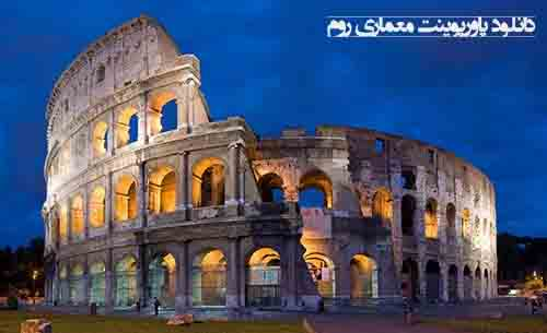 دانلود پاورپوینت هنر و معماری روم باستان