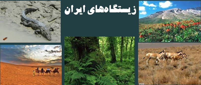 دانلود پاورپوینت زیستگاههای ایران