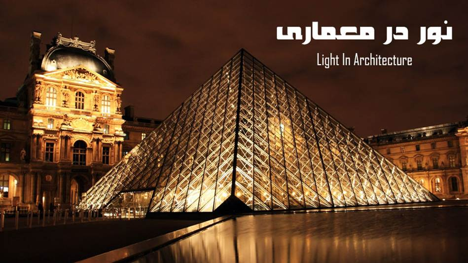 دانلود پاورپوینت نور در معماری