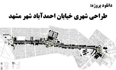 دانلود پروژه طراحی شهری خیابان احمدآباد شهر مشهد