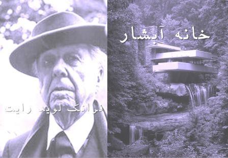 دانلود پاورپوینت خانه آبشار فرانک لوید رایت