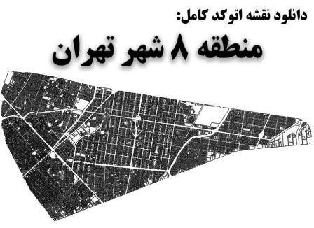 دانلود نقشه اتوکد منطقه 8 شهر تهران
