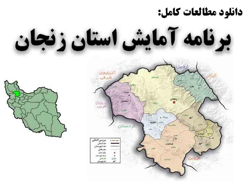 دانلود مطالعات برنامه آمایش استان زنجان