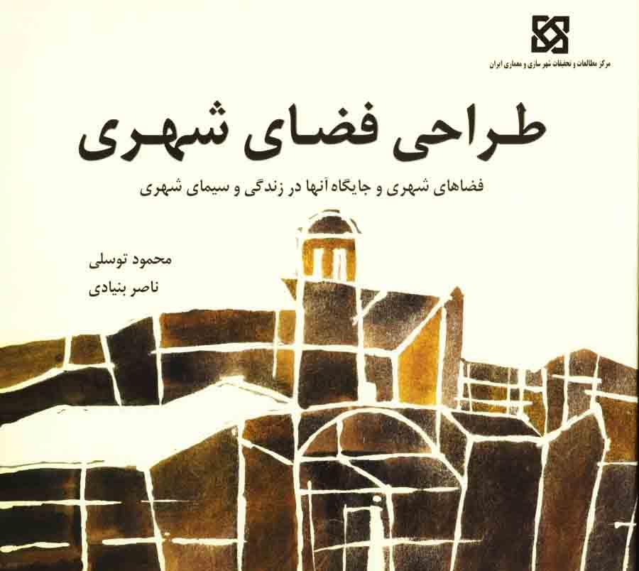 دانلود خلاصه کتاب طراحی فضای شهری، تالیف: محمود توسلی و ناصر بنیادی