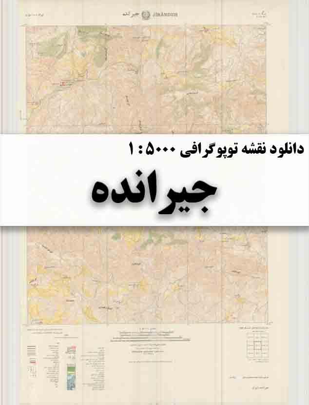 دانلود نقشه توپوگرافی 50000 : 1 جیرانده