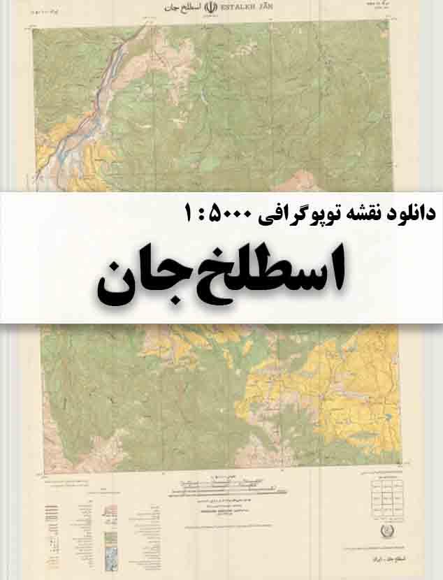 دانلود نقشه توپوگرافی 50000 : 1 اسطلخجان