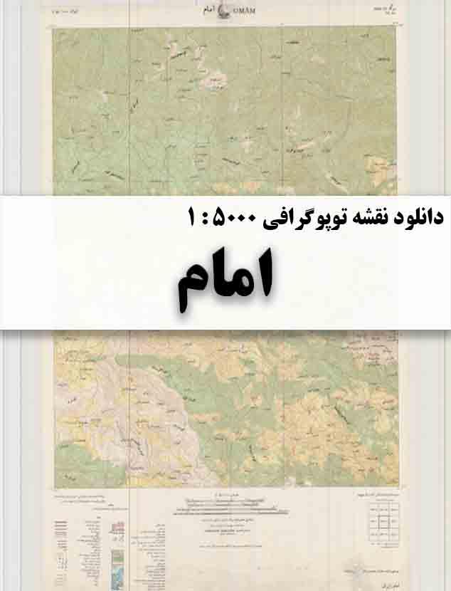 دانلود نقشه توپوگرافی 50000 : 1 امام