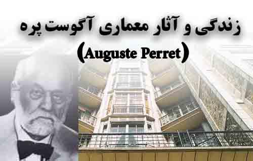 دانلود پروژه سمینار معماری با موضوع نگاهی به زندگی و آثار آگوست پره(Auguste Perret)