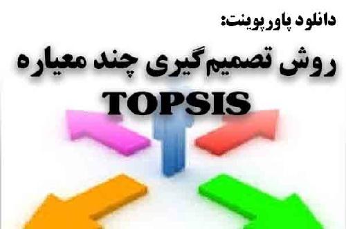 دانلود پاورپوینت روش تصمیمگیری چندمعیاره تاپسیس(TOPSIS)