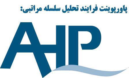 دانلود پاورپوینت فرایند تحلیل سلسله مراتبی(AHP)