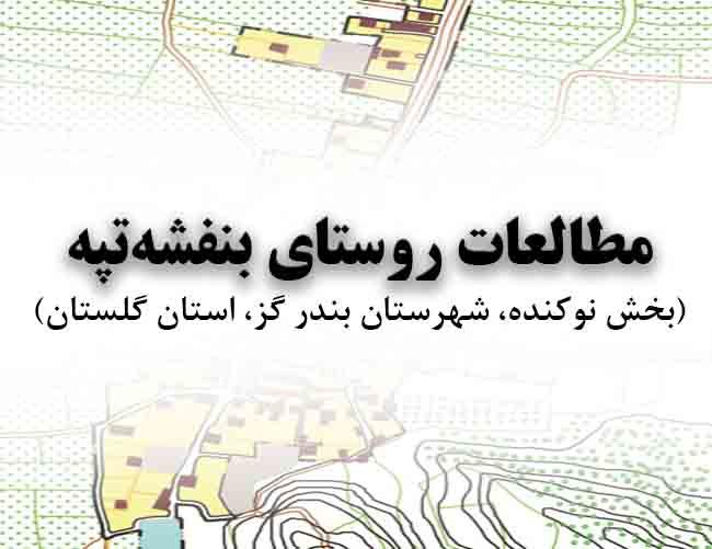 دانلود پروژه مطالعات روستای بنفشهتپه(شهرستان بندر گز، استان گلستان)