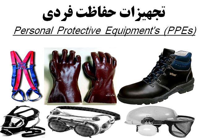 دانلود پاورپوینت تجهيزات حفاظت فردی(PPE)