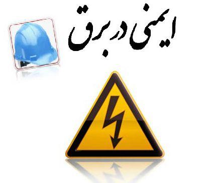 دانلود پاورپوینت ایمنی در برق