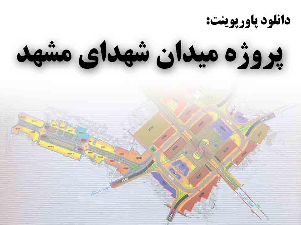 دانلود پاورپوینت پروژه میدان شهدای مشهد
