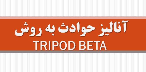 دانلود پاورپوینت آناليز حوادث به روش TRIPOD BETA