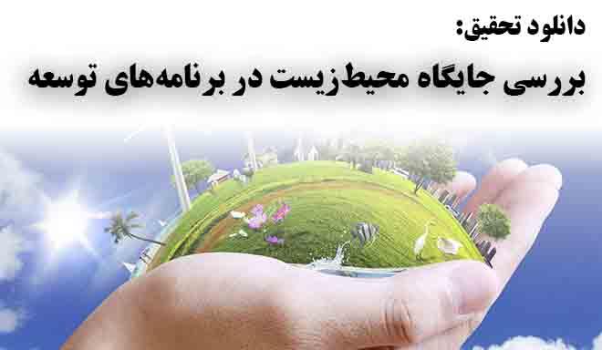 دانلود تحقیق بررسی جایگاه محیطزیست در برنامههای توسعه