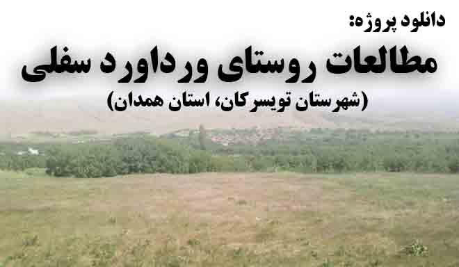دانلود پروژه مطالعات روستای وردارود سفلی( شهرستان تویسرکان، استان همدان)