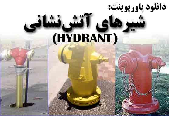 دانلود پاورپوینت شیرهای آتشنشانی(HYDRANT)