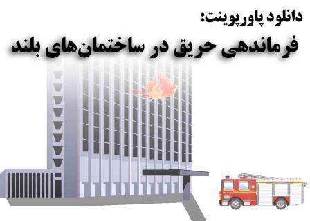 دانلود پاورپوینت فرماندهی حریق در ساختمانهای بلند