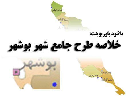 دانلود پاورپوینت خلاصه طرح جامع شهر بوشهر