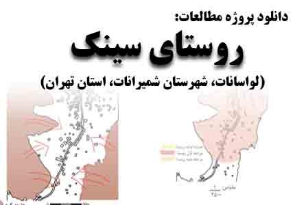 دانلود پروژه روستای سینک( دهستان لواسانات کوچک، شهرستان شمیرانات، استان تهران)