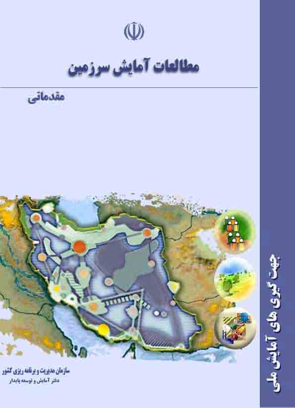 دانلود دفترچه مقدماتی مطالعات آمایش سرزمین