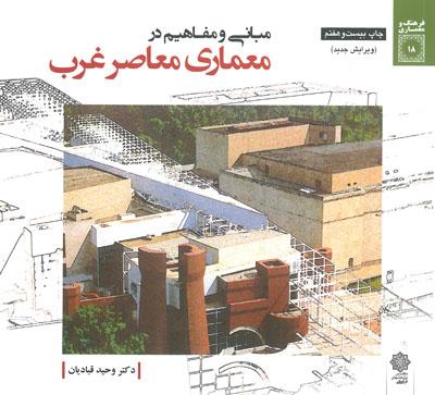 دانلود خلاصه کتاب مبانی و مفاهیم در معماری معاصر غرب از وحید قبادیان