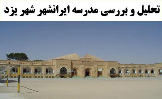 دانلود پاورپوینت تحلیل و بررسی مدرسه ایرانشهر شهر یزد