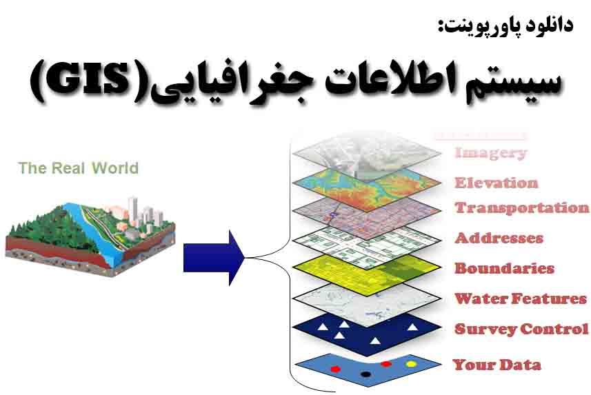 دانلود پاورپوینت سیستم اطلاعات جغرافیایی(GIS)