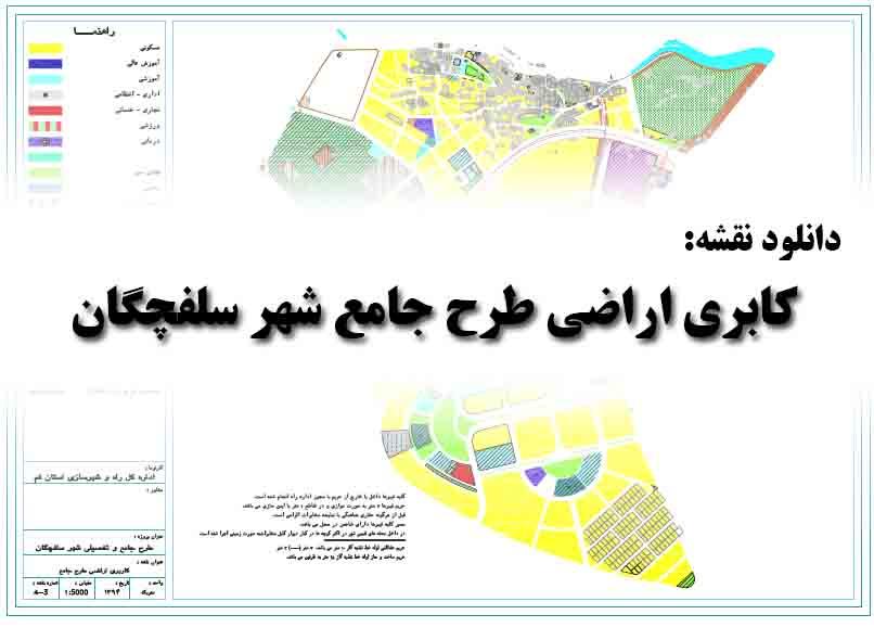 دانلود نقشه کابری اراضی طرح جامع شهر سلفچگان