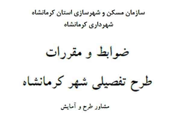دانلود ضوابط و مقررات طرح تفصیلی شهر کرمانشاه