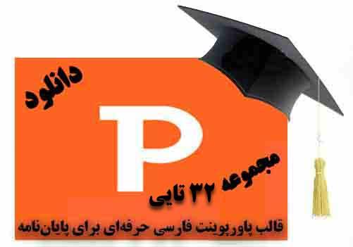دانلود مجموعه قالب پاورپوینت فارسی برای ارائه پایاننامه