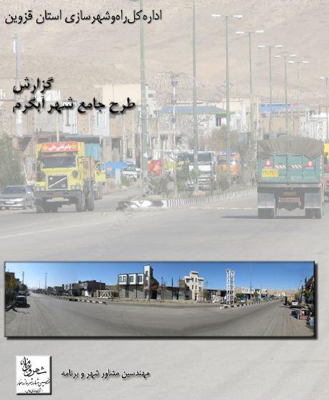 دانلود طرح جامع شهر آبگرم
