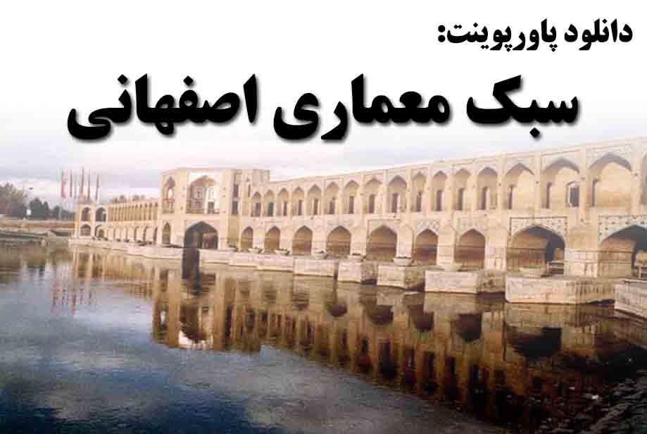 دانلود پاورپوینت سبک معماری اصفهانی