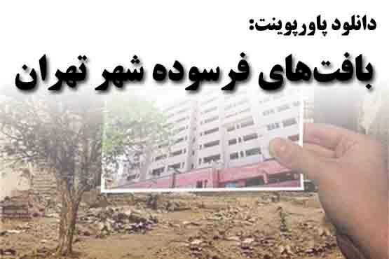 دنلود پاورپوینت بافتهای فرسوده شهر تهران(برنامه ها و رویکردها)