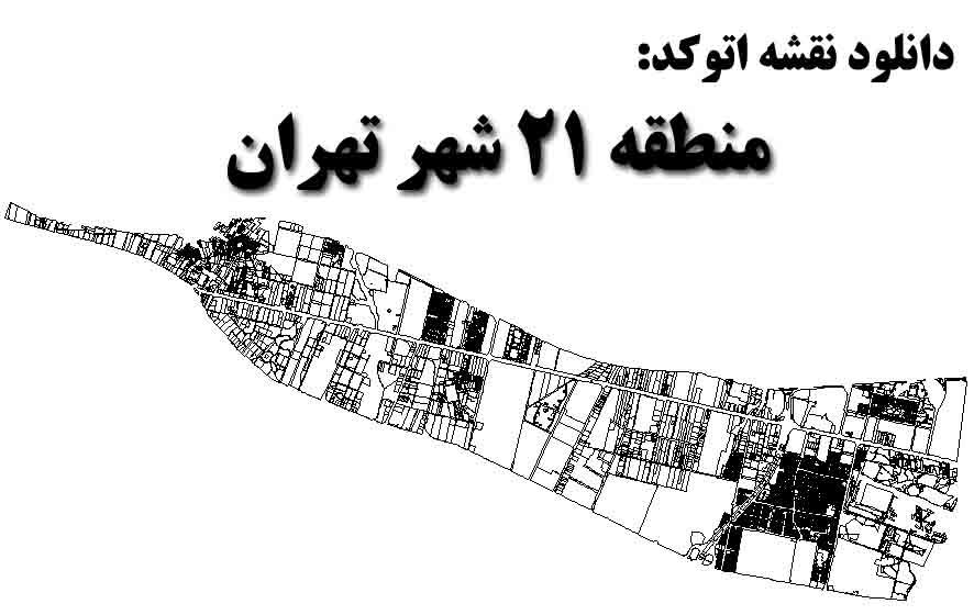 دانلود نقشه اتوکد منطقه 21 شهر تهران