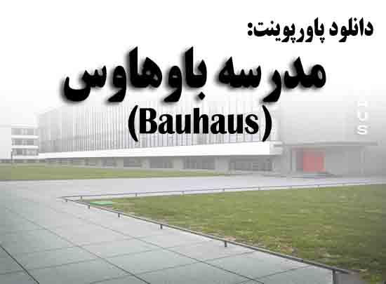 دانلود پاورپوینت مدرسه باوهاوس(Bauhaus)