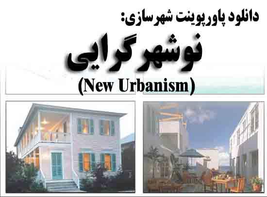 دانلود پاورپوینت نوشهرگرایی(New Urbanism)