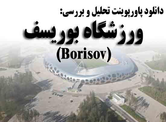 دانلود پاورپوینت تحلیل و بررسی ورزشگاه بوریسوف(Borisov) در بلاروس
