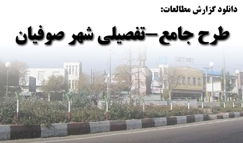 دانلود طرح جامع- تفصیلی شهر صوفیان