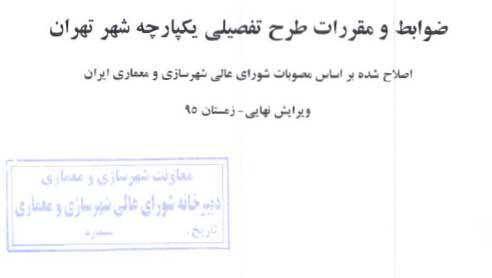 دانلود ضوابط و مقررات طرح تفصیلی یکپارچه شهر تهران