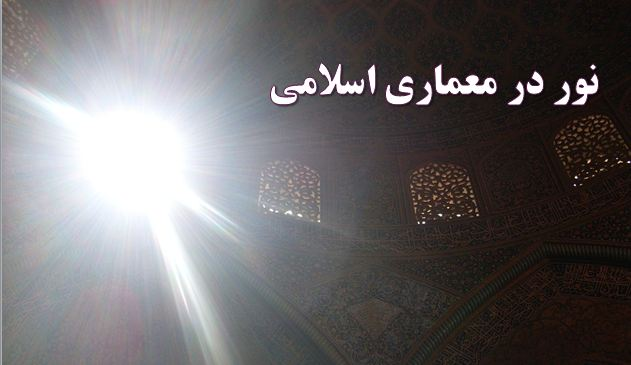 دانلود پاورپوینت نور در معماری اسلامی