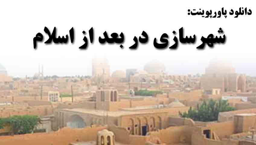دانلود پاورپوینت شهرسازی در بعد از اسلام