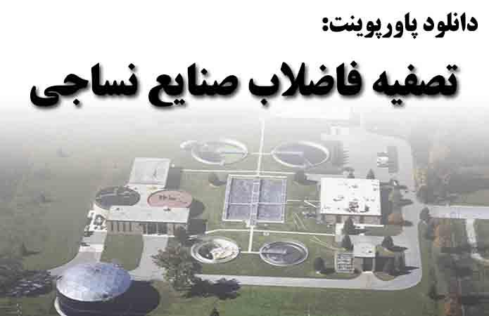 دانلود پاورپوینت تصفیه فاضلاب صنایع نساجی