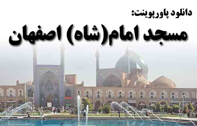 دانلود پاورپوینت مسجد امام(شاه) اصفهان